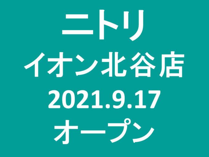 続報ニトリイオン北谷店20210916オープンアイキャッチ1205