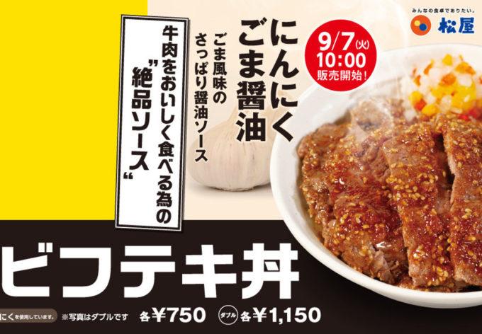 松屋_ビフテキ丼にんにくごま醤油2021販売開始アイキャッチ1205