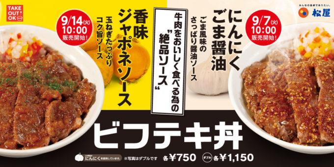 松屋_ビフテキ丼2021_2種_メイン_1205_20210907