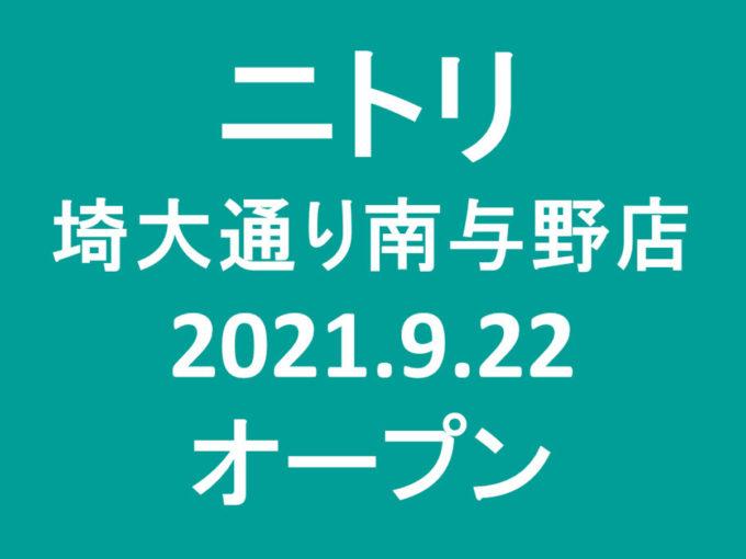 ニトリ埼大通り南与野店オープンアイキャッチ1205