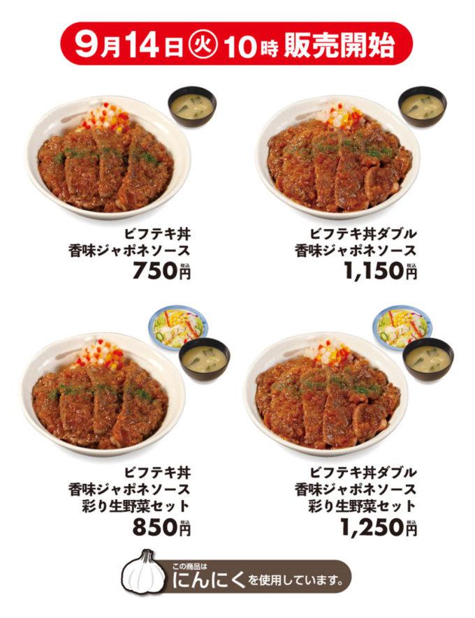 松屋_ビフテキ丼香味ジャポネソース2021_商品画像_1205_20210907