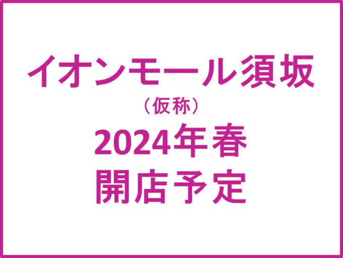 イオンモール須坂仮称2024年春開店予定アイキャッチ1205