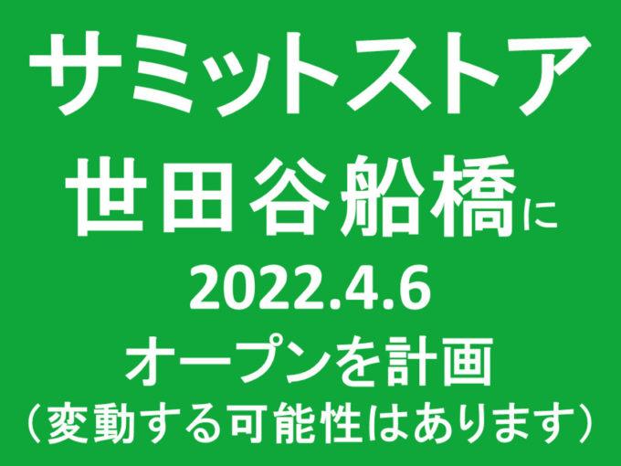 サミットストア世田谷船橋20220406オープン計画アイキャッチ1205
