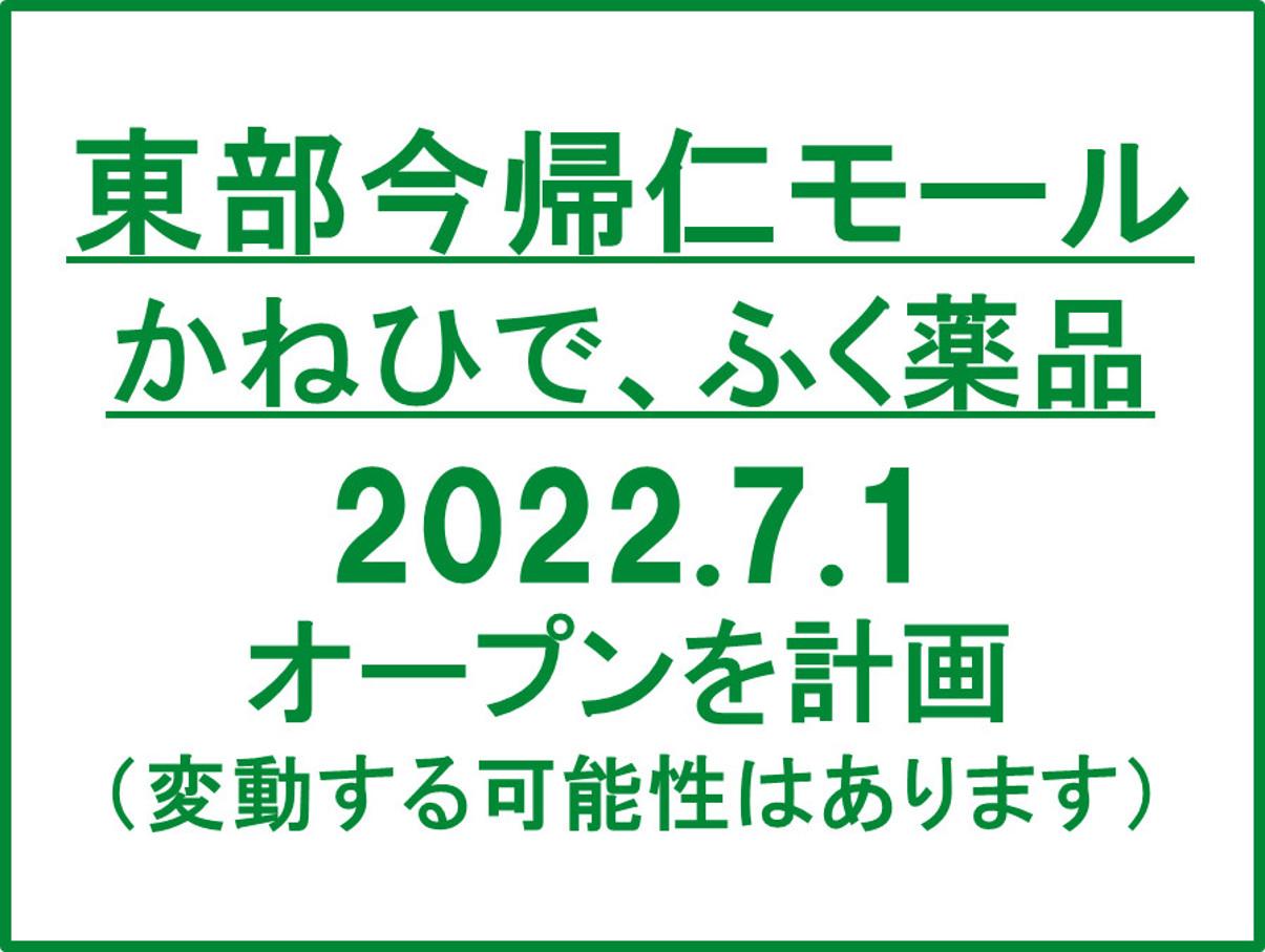 東部今帰仁モール20220701オープン計画アイキャッチ1205