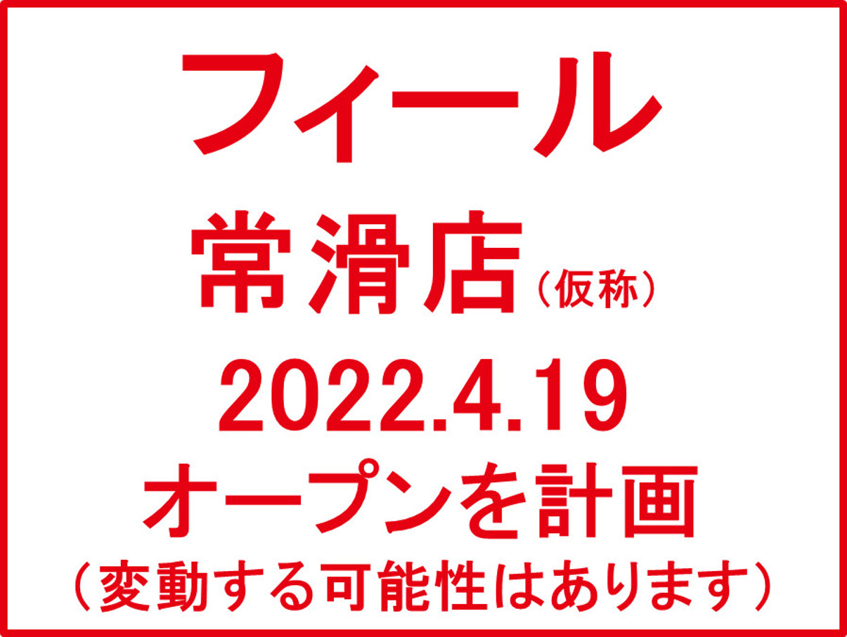 フィール常滑店仮称20220419オープン計画アイキャッチ1205