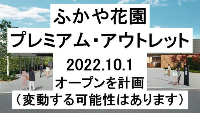 ふかや花園プレミアムアウトレット20221001オープン計画アイキャッチ1205
