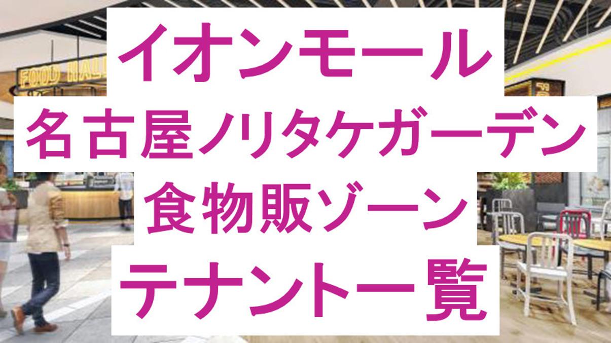 イオンモール名古屋ノリタケガーデン_食物販ゾーン_テナント一覧アイキャッチ1205