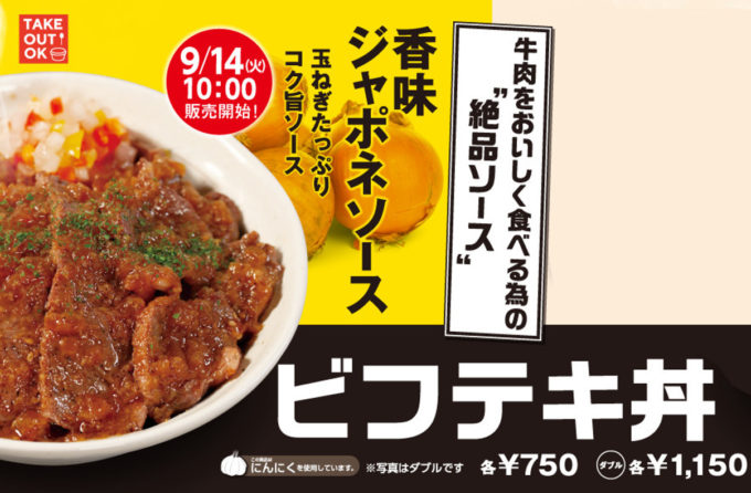 松屋_ビフテキ丼香味ジャポネソース2021販売開始アイキャッチ1205