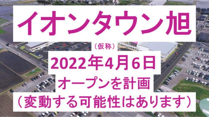 イオンタウン旭仮称20220406オープン計画アイキャッチ1205