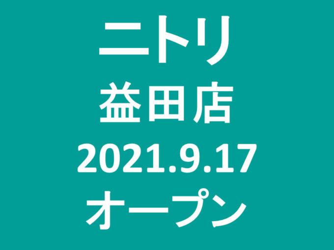 ニトリ益田店オープンアイキャッチ1205