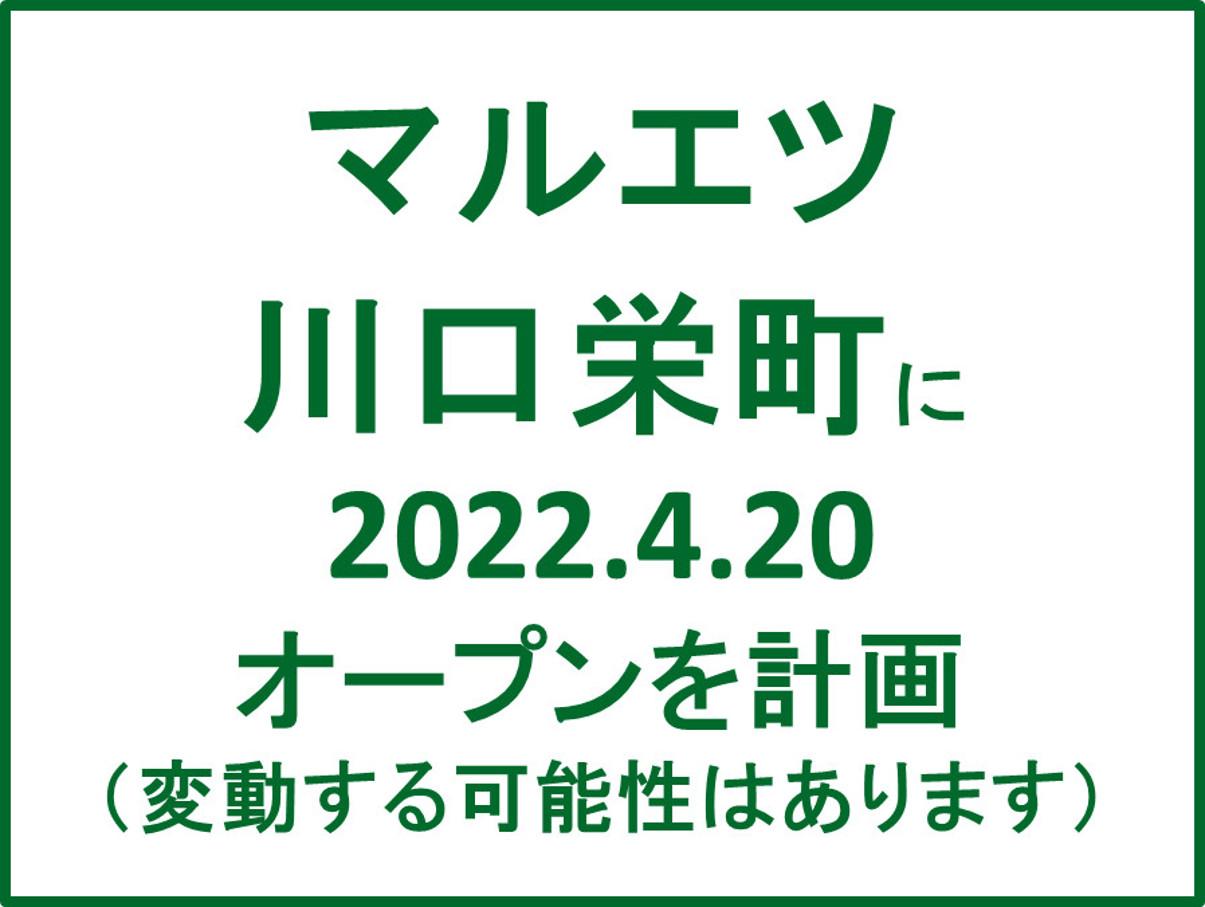 マルエツ川口栄町20220420オープン計画アイキャッチ1205