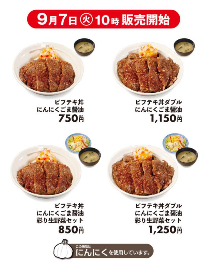松屋_ビフテキ丼にんにくごま醤油_賞品画像_1205_20210907