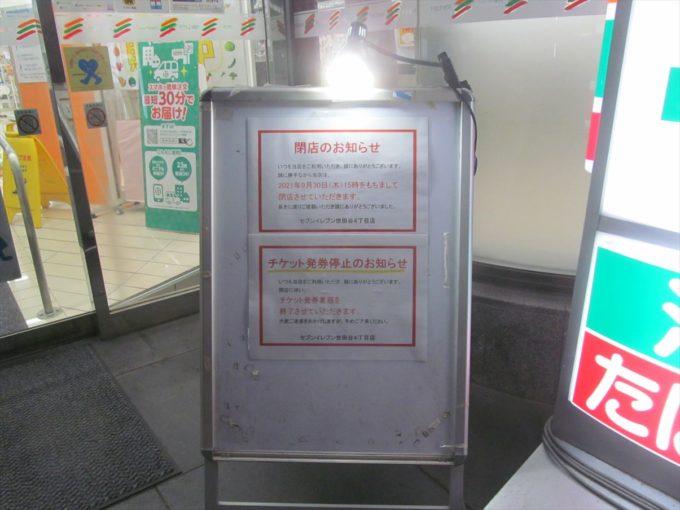 seven-eleven-setagaya-4chome-20210910-005