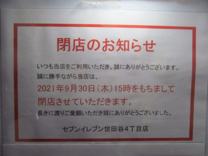 seven-eleven-setagaya-4chome-20210910-008