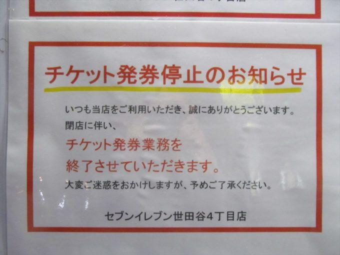 seven-eleven-setagaya-4chome-20210910-009