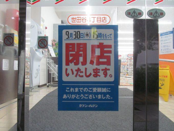 seven-eleven-setagaya-4chome-20210910-012