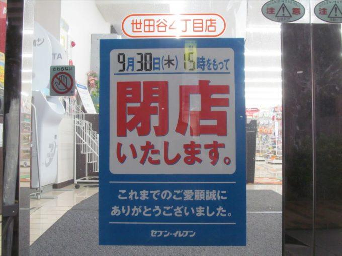 seven-eleven-setagaya-4chome-20210910-013