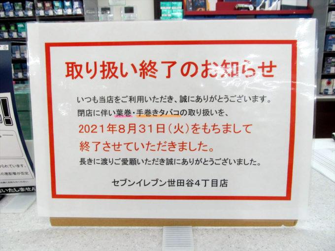 seven-eleven-setagaya-4chome-20210910-018