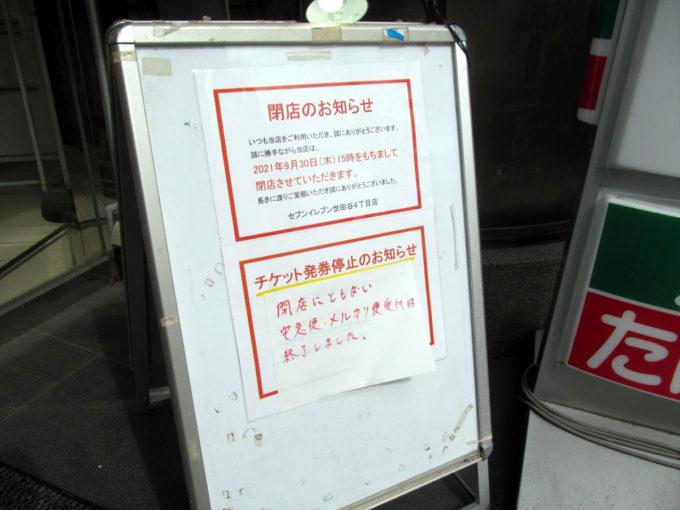 seven-eleven-setagaya-4chome-close-watch-011