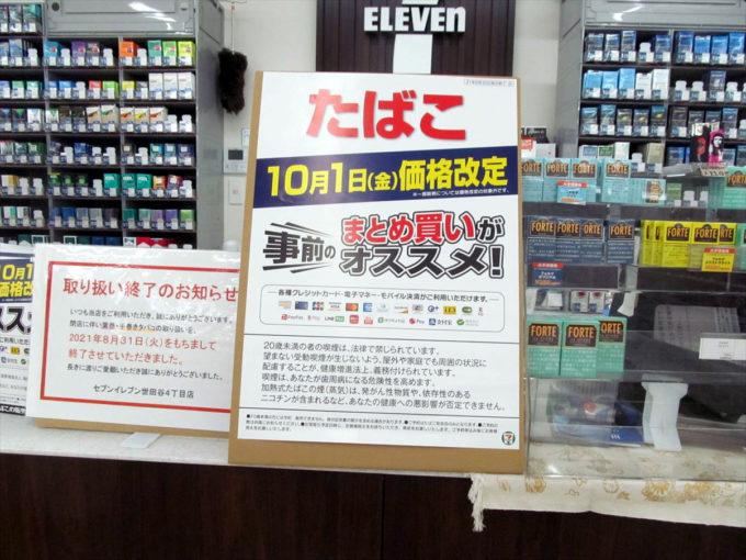seven-eleven-setagaya-4chome-close-watch-017