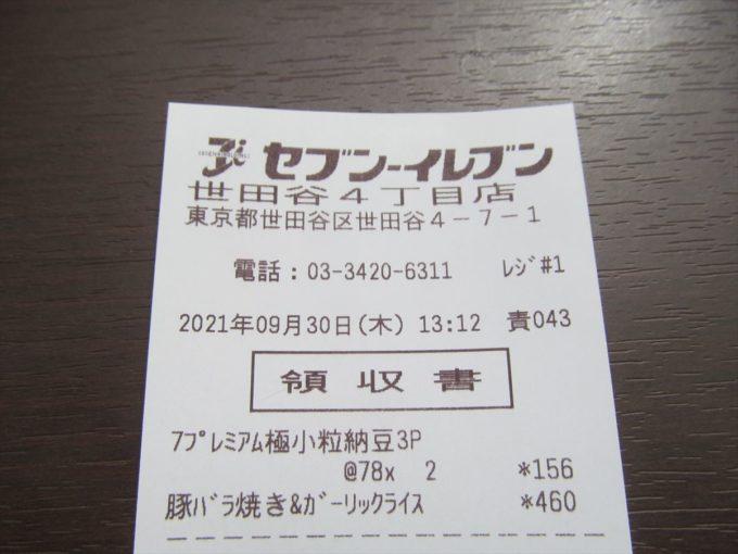 seven-eleven-setagaya-4chome-close-watch-021