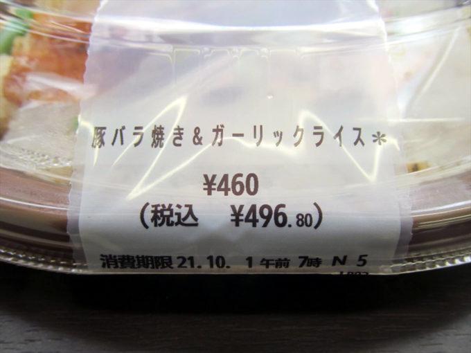 seven-eleven-setagaya-4chome-close-watch-024