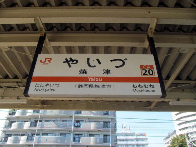 yaizu-20210925-022