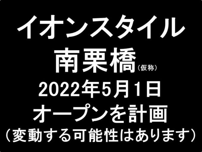 イオンスタイル南栗橋仮称20220501オープン計画アイキャッチ1205