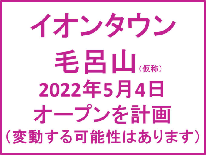イオンタウン毛呂山仮称20220504オープン計画アイキャッチ1205