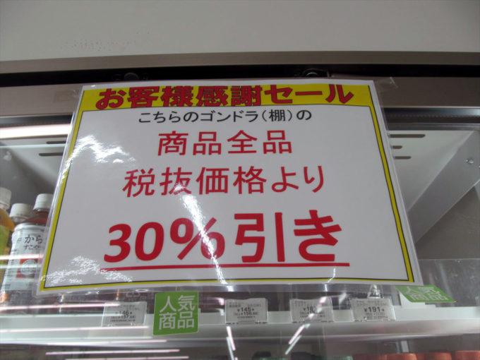 seven-eleven-setagaya-4chome-close-watch-036