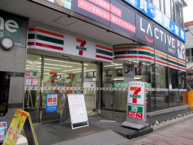 seven-eleven-setagaya-4chome-close-watch-052