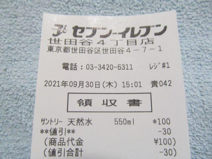 seven-eleven-setagaya-4chome-close-watch-061